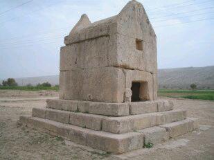 گور دختر(دختر کورش)-برازجان-بوشهر