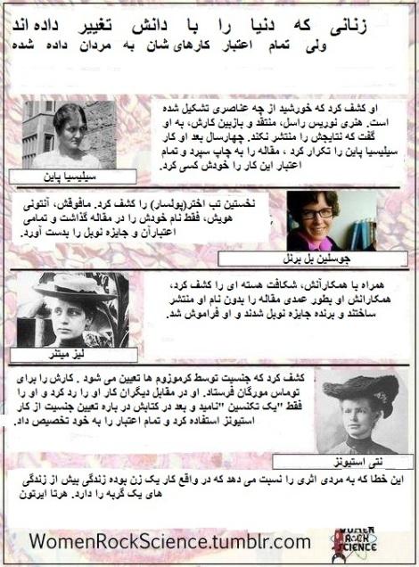 کار زنان به نام مردان