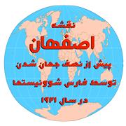 اصفهانی های جدایخواه3