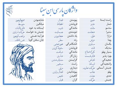 زبان پارسی 2
