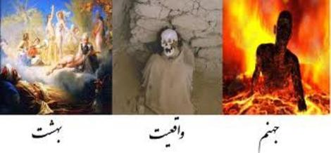 بهشت و جهنم و واقعیت